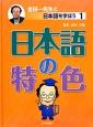 日本語の特色 金田一先生と日本語を学ぼう1
