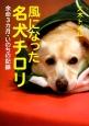 風になった名犬チロリ 余命3カ月・いのちの記録