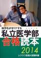 私立医学部合格読本 医学生がガイドする 2014