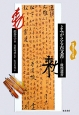 よみがえる古文書-敦煌遺書 敦煌歴史文化絵巻