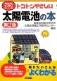 トコトンやさしい太陽電池の本 今日からモノ知りシリーズ<第2版> 知りたいことがよくわかる