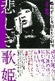 悲しき歌姫-ディーヴァ- 藤圭子と宇多田ヒカルの宿痾