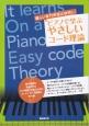 難しい専門用語は後回し!ピアノで学ぶ やさしいコード理論 曲を弾きながらコード理論が理解できる