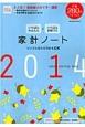 いちばんかんたん+いちばんお値うち 家計ノート 2014 シンプル記入で日記もOK