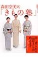 森田空美の「きもの塾」 永く着られる「30年きもの」教えます