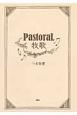 PastoraL牧歌