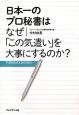 日本一のプロ秘書はなぜ「この気遣い」を大事にするのか?