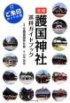 全国 護国神社巡拝ガイドブック ご朱印めぐりの旅