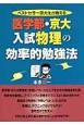 医学部・京大入試物理の効率的勉強法 ベストセラー京大生が教える