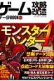 ゲーム攻略・改造データBOOK (14)