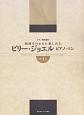 原曲そのままに楽しめる ビリージョエル/ピアノ・マン (1)