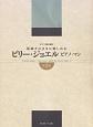 原曲そのままに楽しめる ビリージョエル/ピアノ・マン (2)