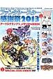 ファンタシースター感謝祭 2013 アークスグランプリ メモリアルBOOK すべてのアークスに捧ぐ激闘の軌跡!
