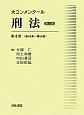 大コンメンタール刑法 第43条〜第59条(4)