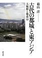 古代の都城と東アジア 大極殿と難波京