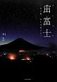 宙-そら-富士 月と星、そして富士山