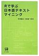 Rで学ぶ日本語テキストマイニング