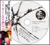 UNCERTAIN 【DE】CISION-安いヤツ-