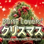 Party Lover's X'MAS mixed by DJ MAGIC DRAGON