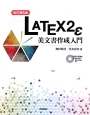 LATEX2ε 美文書作成入門<改訂第6版>
