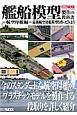 艦船模型製作の教科書 航空母艦編 最新航空母艦模型を作ってみよう
