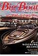 Big Boat SELECTION ビッグボートでロシアへ 2013-2014