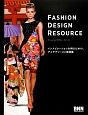 ファッションデザイン・リソース インスピレーションを得るための、アイデアソースと実