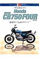 "Honda DREAM CB750 FOUR Series 威風堂々""伝説のナナハン"" REAL Motorcycle3"