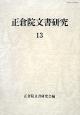 正倉院文書研究 (13)