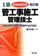 1級 管工事施工管理技士 実地試験対策<改訂第3版>