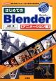 はじめてのBlender アニメーション編 3D-CGアニメーション制作の統合環境