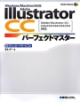 Adobe Illustrator CCパーフェクトマスター Adobe Illustrator CC/CS6/
