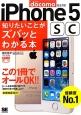 iPhone5sc 知りたいことがズバッとわかる本 docomo完全対応 この1冊でオールOK!!