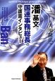 潘基文-バンキムン-国連事務総長の守護霊インタビュー
