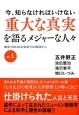 今、知らなければいけない重大な真実を語るメジャーな人々 東京・日比谷公会堂での講演から(1)