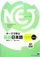 NEJ<中国語版> テーマで学ぶ基礎日本語(2)