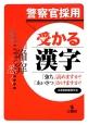 警察官採用 受かる漢字 「強ち」読めますか?「あいさつ」書けますか?