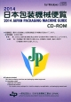 日本包装機械便覧 CD-ROM付 2014