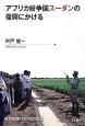 アフリカ紛争国スーダンの復興にかける 復興支援1500日の記録