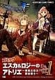 コミック・エスカ&ロジーのアトリエ~黄昏の空の錬金術士~ 4コマアンソロジー (1)