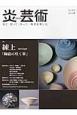 季刊 炎芸術 2013冬 特集:練上-neriage-「陶磁に咲く華」 見て・買って・作って・陶芸を楽しむ(116)