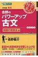 吉野のパワーアップ古文 和歌の修辞法編 名人の授業