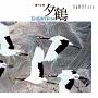 團伊玖磨:オペラ『夕鶴』(全曲)
