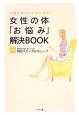 女性の体「お悩み」解決BOOK 不調を感じたときに読む