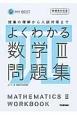 よくわかる 数学3 問題集<新課程対応版> 授業の理解から入試対策まで