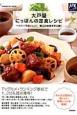 大戸屋 にっぽんの定食レシピ ヘルシーでおいしい!献立の秘密を初公開!