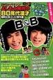 よしもと栄光の80年代漫才 B&B DVD付きマガジン 昭和の名コンビ傑作選(3)