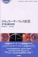 オキュラーサーフェス疾患 目で見る鑑別診断