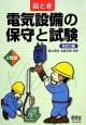 絵とき電気設備の保守と試験<改訂3版> 2色刷