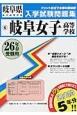 岐阜女子高等学校 平成26年 実物を追求したリアルな紙面こそ役に立つ 過去問5年